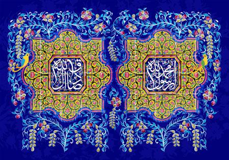 17 ربیع الاول / ولادت حضرت محمد (ص) و17 ربیع الاول / ولادت حضرت محمد (ص) و امام صادق (ع) امام صادق (ع)