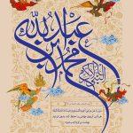 النبی الاکرم محمد بن عبد الله (ص) / ولادت حضرت محمد (ص)