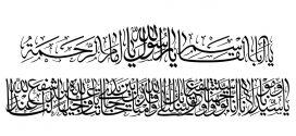 خطاطی فرازهای دعای توسل بصورت کتیبه  / ۱۴ تصویر