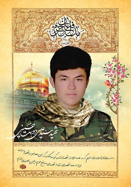 شهید سید علی دوست حسینی