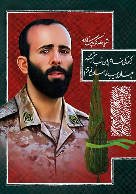 شهید حامد کوچک زاده / شهید مدافع حرم
