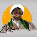 شیخ ابراهیم زکزاکی