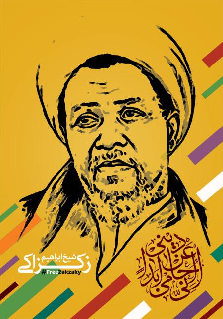 شیخ ابراهیم زکزاکی / #freezakzaky