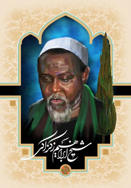 نقاشی چهره شیخ ابراهیم زکزاکی