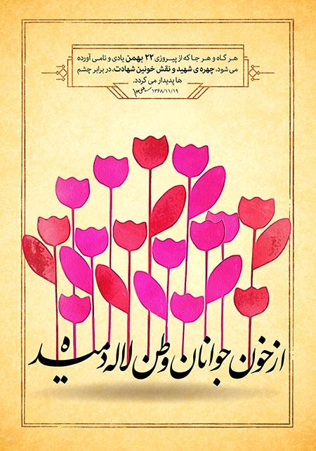 از خون جوانان وطن لاله دمیده / 22 بهمن