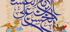 فایل لایه باز تصویر الامام الحسن بن علی العسکری