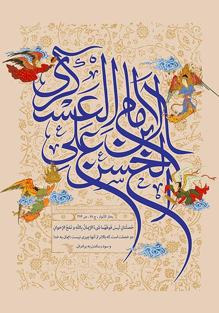الإمام الحسن بن علي العسكري