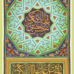 تولد امام حسن عسکری (ع)