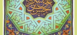 فایل لایه باز تصویر تولد امام حسن عسکری (ع)
