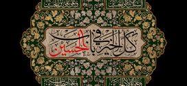 حدیث «کل الخیر فی باب الحسین»