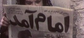 فیلم خام از انقلاب اسلامی سال ۵۷ – قسمت ششم