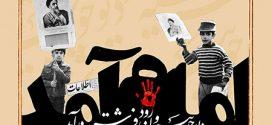 فایل لایه باز تصویر دهه فجر / شاه رفت امام آمد