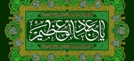 فایل لایه باز تصویر یا عبدالعظیم / ولادت حضرت عبدالعظیم (ع)