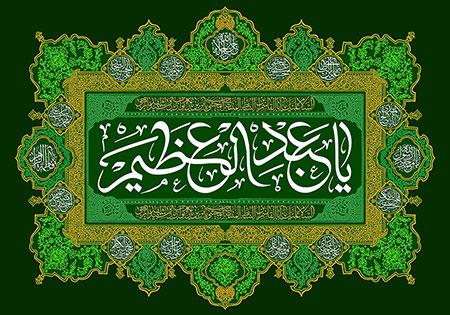یا عبدالعظیم / ولادت حضرت عبدالعظیم (ع)