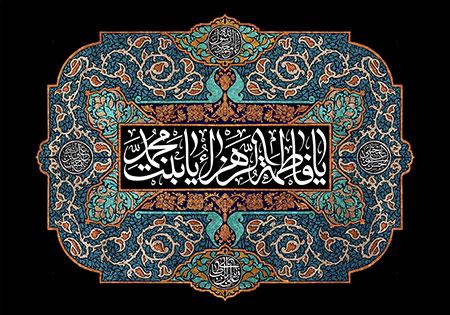 بنر جایگاه مخصوص شهادت حضرت فاطمه زهرا (س)بنر جایگاه مخصوص شهادت حضرت فاطمه زهرا (س)