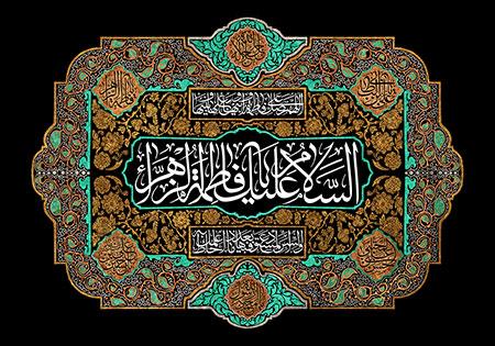 السلام علیک یا فاطمة الزهراء