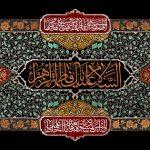 السلام علیک یا فاطمه الزهراء / شهادت حضرت زهرا (س)