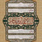 بنر اطلاع رسانی مراسم هیات مخصوص شهادت حضرت فاطمه (س)