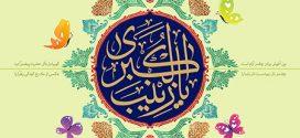 فایل لایه باز تصویر تولد حضرت زینب (س)
