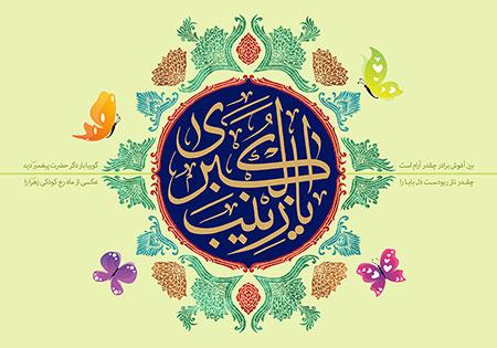 تولد حضرت زینب (س)