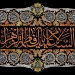 hazrate_fateme_229_n