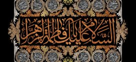 فایل لایه باز بنر جایگاه مخصوص ایام فاطمیه / السلام علیک یا فاطمه الزهراء