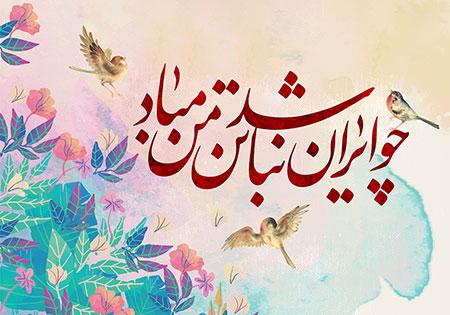 چو ایران نباشد تن من مباد