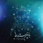 شهید آوینی / با این ستاره ها می توان راه را پیدا کرد