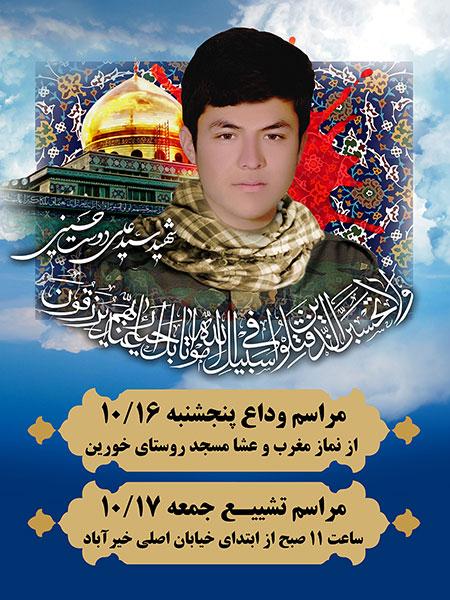 بنر اطلاع رسانی مراسم تشییع شهید دوست حسینی