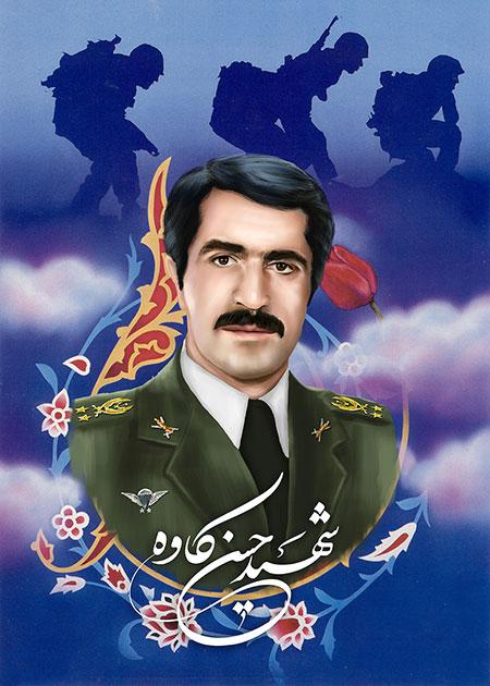 شهید حسن کاوه