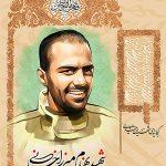 شهید بهنام میرزا خانی