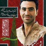 شهید میثم نجفی / شهید مدافع حرم