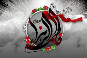 Hazrat-Zahra02