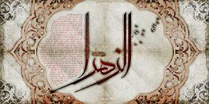 Hazrat-Zahra04