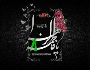 Hazrat-Zahra01