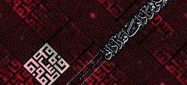 فایل لایه باز تصویر یا فاطمه / شهادت حضرت زهرا (س) / ارسال شده توسط کاربران