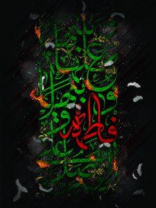 Hazrat-Zahra07