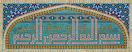کاشی کاری / بسم الله الرحمن الرحیم ادخلوها بسلام آمنین