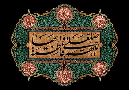 اللهم صل علی فاطمه و ابیها / شهادت حضرت زهرا (س)
