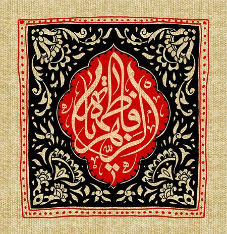 یا فاطمه الزهراء / شهادت حضرت زهرا (س)