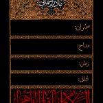 پوستر اطلاع رسانی مراسم شهادت حضرت فاطمه زهرا (س)