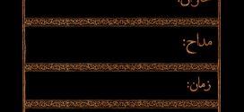 فایل لایه باز پوستر اطلاع رسانی مراسم شهادت حضرت فاطمه زهرا (س) / مادر آسمانی