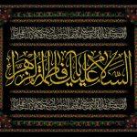 پرچم دوزی شهادت حضرت فاطمه زهرا (س)