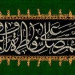 پرچم دوزی فاطمیه / ذکر صلوات حضرت فاطمه زهرا (س)