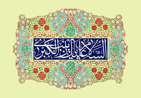 تولد حضرت زینب (س) / السلام علیک یا زینب الکبری