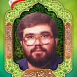 شهید سید رضا زاهدی