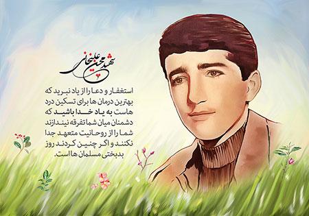 شهید محسن علیخانی