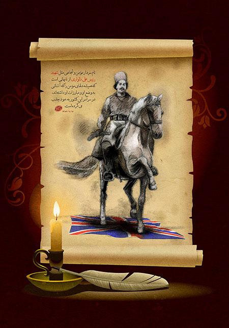 شهید رئیس علی دلواری
