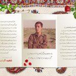 برگی از وصیت نامه شهید اکبر ابراهیمی