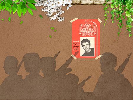 شهید محمد رضا احضار نیکوئی